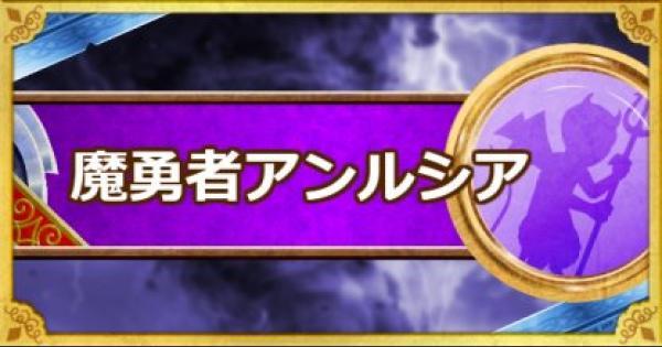 【DQMSL】魔勇者アンルシア(SS)の評価とおすすめ特技
