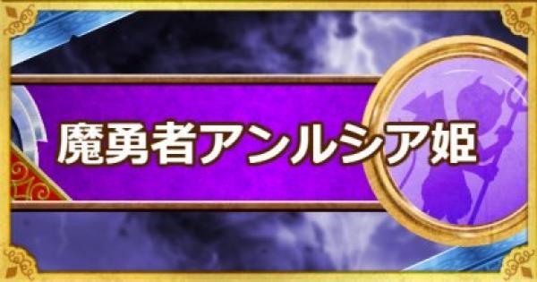 【DQMSL】魔勇者アンルシア姫(S)の評価とステータス