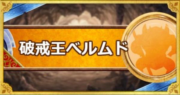 【DQMSL】破戒王ベルムド(S)の評価とおすすめ特技