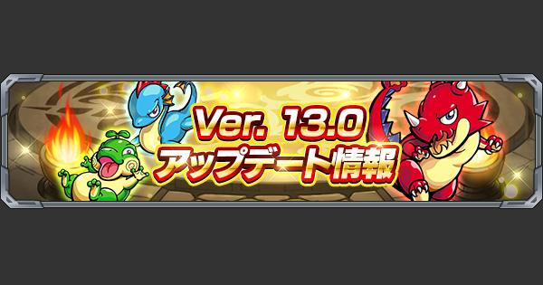 【モンスト】Ver.13.0アップデート情報まとめ