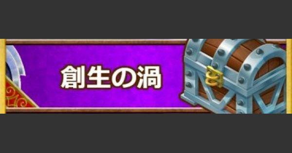 【DQMSL】「創生の渦」攻略!王家のレイピア&ルフの盾を入手しよう!