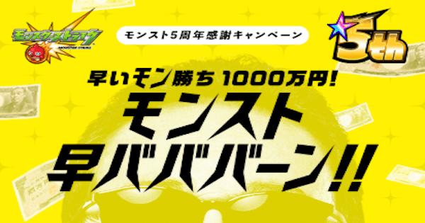 【モンスト】ヤババゲームの参加方法と賞品一覧|モンスト5周年