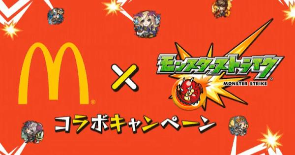 【モンスト】マック/マクドナルドコラボキャンペーンまとめ|モンスト5周年