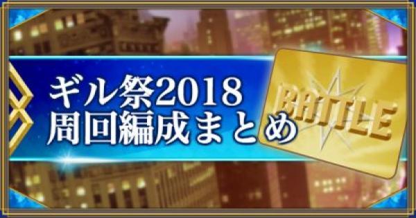 【FGO】ギル祭のおすすめ周回クエスト/3ターン編成まとめ