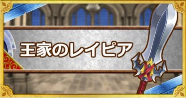 【DQMSL】王家のレイピア(S)の能力とおすすめの錬金効果