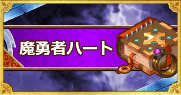 【DQMSL】魔勇者ハート(S)の効果と使用感