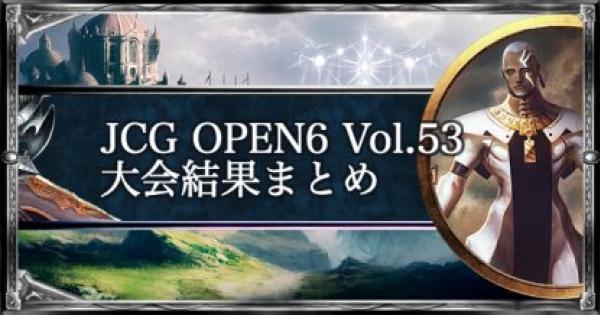 【シャドバ】JCG OPEN6 Vol.53 ローテ大会の結果まとめ【シャドウバース】