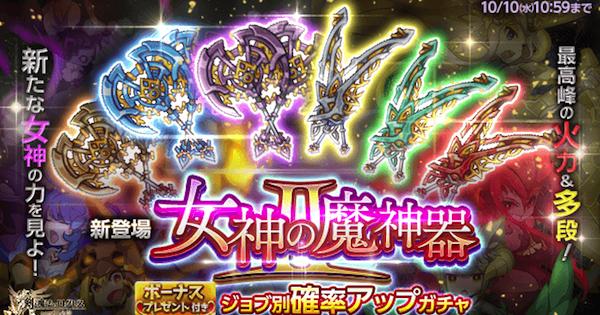 【ログレス】女神の魔神器Ⅱ確率アップアサシンガチャシミュレーター【剣と魔法のログレス いにしえの女神】