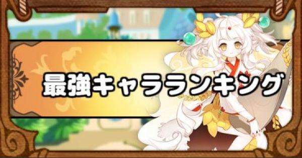 12/14更新!最強キャラランキング