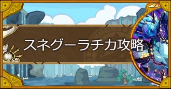 【サモンズボード】【神】氷の城(スネグーラチカ)攻略のおすすめモンスター