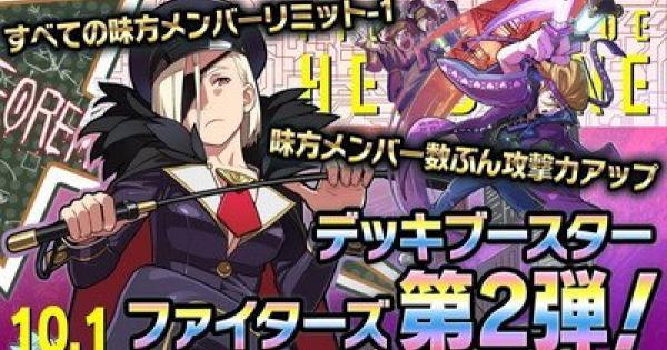 【ファイトリーグ】10/1ヘッドライン情報まとめ