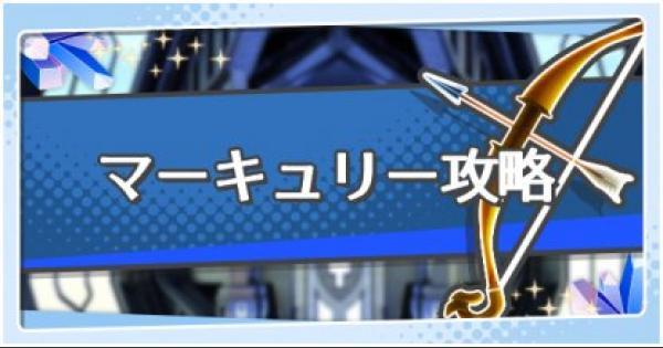 【ドラガリ】マーキュリーの試練攻略!対策と適正キャラ【ドラガリアロスト】