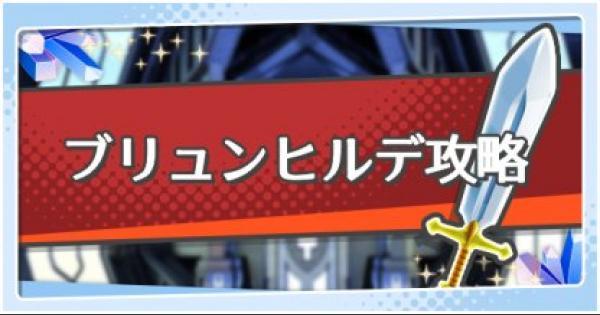 【ドラガリ】ブリュンヒルデの試練攻略!対策と適正キャラ【ドラガリアロスト】