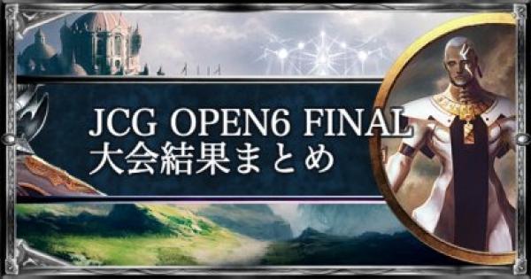 【シャドバ】JCG OPEN6 FINAL ローテ大会の結果まとめ【シャドウバース】