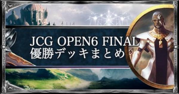 【シャドバ】JCG OPEN6 FINAL ローテ大会の優勝者デッキ紹介【シャドウバース】