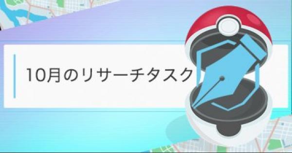 【ポケモンGO】10月に追加したパッチールの柄と色違いやタスク