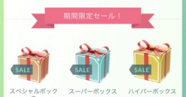 【ポケモンGO】セールボックスはどれがお得?