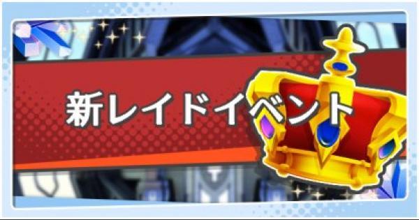 【ドラガリアロスト】レイド「忠竜が願うは果てし王の魂葬」攻略【ドラガリ】