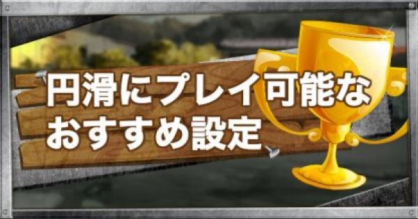 【フォートナイト】PS4でプレイを円滑にするおすすめの設定を紹介!【FORTNITE】