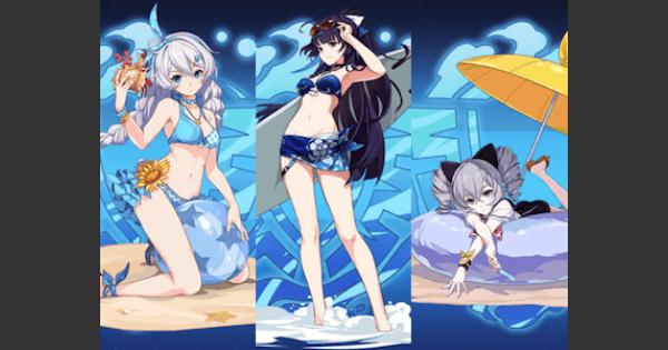 【崩壊3rd】水着パーティー聖痕の評価と装備おすすめキャラ