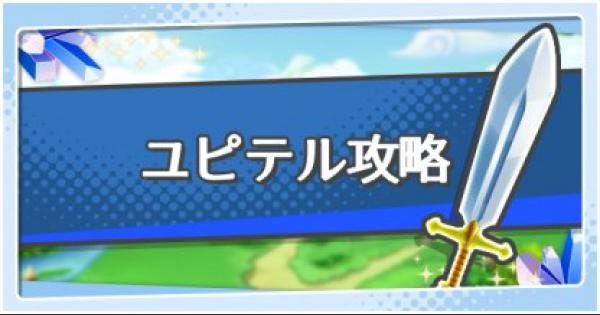 【ドラガリ】ユピテルの試練攻略!対策と適正キャラ【ドラガリアロスト】