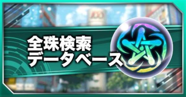 【東京コンセプション】強化珠一覧【東コン】