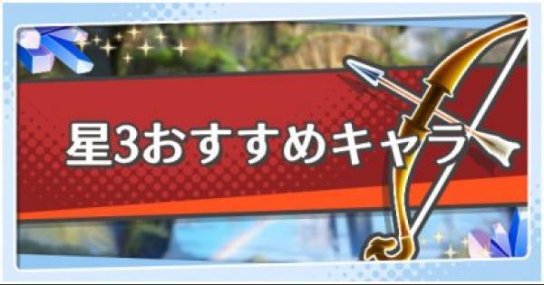 【ドラガリ】星3で育成(覚醒)すべきおすすめキャラ【ドラガリアロスト】
