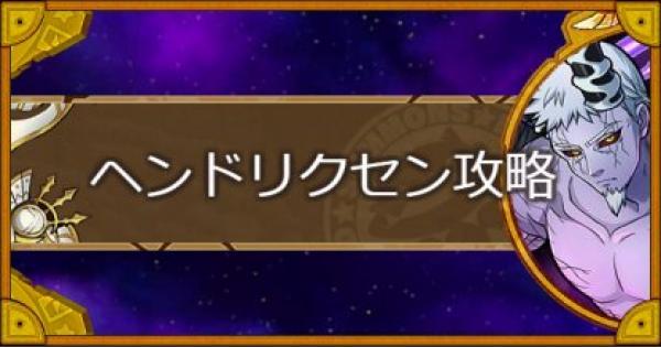 【サモンズボード】【神】ヘンドリクセン(リオネス王都)攻略のおすすめモンスター