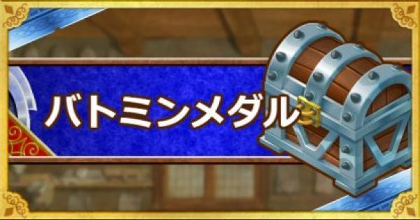 【DQMSL】「バトミンメダル交換所」の交換すべき報酬と入手方法!