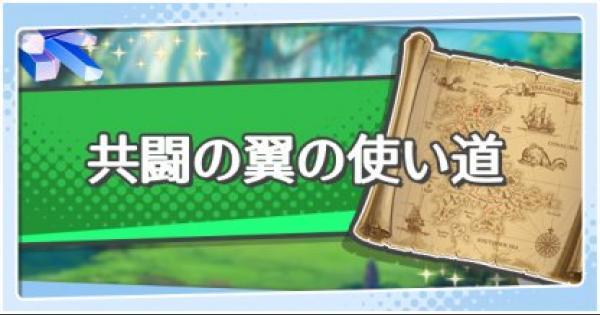 【ドラガリ】共闘の翼(羽)のおすすめ使い道と入手方法【ドラガリアロスト】