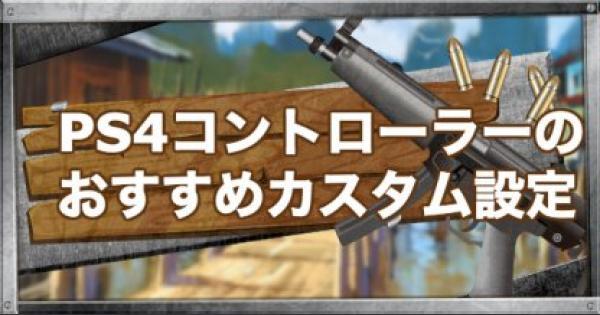 【フォートナイト】PS4コントローラーのカスタム設定とおすすめボタン配置紹介【FORTNITE】