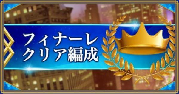 【FGO】「金色のメトロポリス」のクリア編成/パーティまとめ