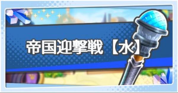 【ドラガリ】ディアネル帝国迎撃戦【水】の攻略とおすすめキャラ【ドラガリアロスト】
