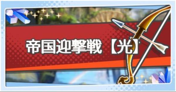 【ドラガリ】ディアネル帝国迎撃戦【光】の攻略とおすすめキャラ【ドラガリアロスト】