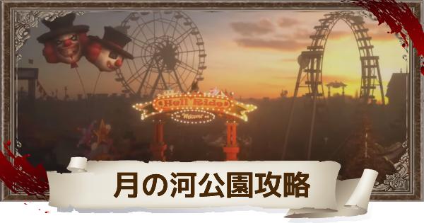 月の河公園(遊園地)の強ポジションと立ち回りについて解説!