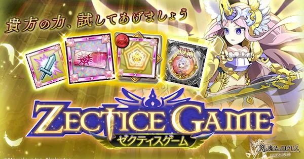 【ログレス】ゼクティスゲームのイベント情報と攻略【剣と魔法のログレス いにしえの女神】