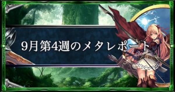 【シャドバ】9月第4週のメタレポート【シャドウバース】