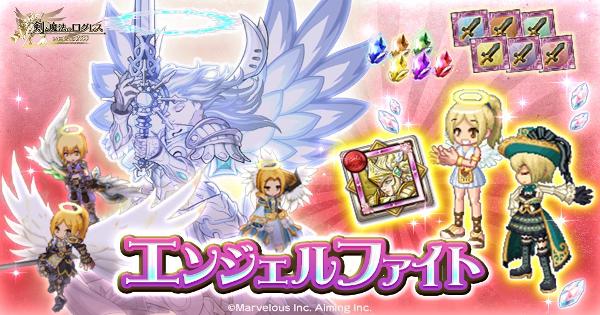 【ログレス】エンジェルファイトのイベント情報と攻略【剣と魔法のログレス いにしえの女神】