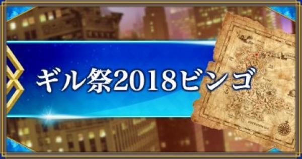 ギル祭2018達成ビンゴ!君は祭りの王になれたか!?