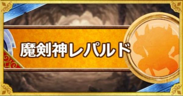【DQMSL】魔剣神レパルド(新生転生)の評価とおすすめ特技