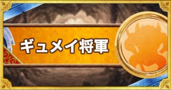 【DQMSL】ギュメイ将軍(S)の評価とステータス