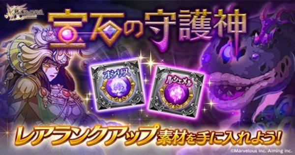 【ログレス】宝石の守護神の攻略まとめ【剣と魔法のログレス いにしえの女神】