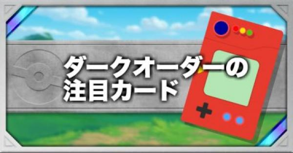 ダークオーダーで注目のカードをピックアップ!
