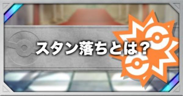 【ポケモンカード】スタン落ちとは?周期や意味を解説!【ポケカ】