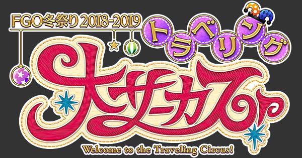 【FGO】冬祭り2018-2019「トラベリング大サーカス」開催情報