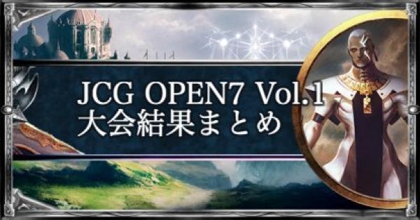 【シャドバ】JCG OPEN7 Vol.1 ローテ大会の結果まとめ【シャドウバース】