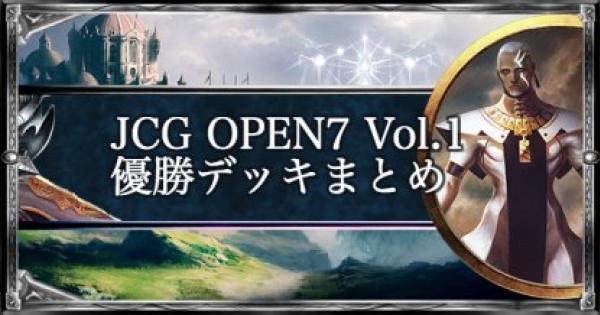 【シャドバ】JCG OPEN7 Vol.1 ローテ大会の優勝者デッキ紹介【シャドウバース】