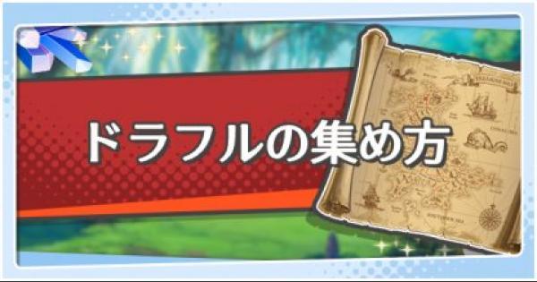 【ドラガリ】ドラゴンフルーツの効率的な集め方【ドラガリアロスト】