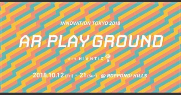 【ポケモンGO】六本木ヒルズでAR PLAY GROUND開催!