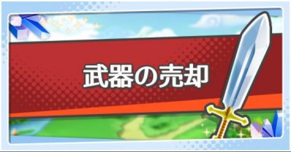 【ドラガリ】装備の売却方法 売る以外の使い道【ドラガリアロスト】